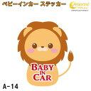 Babyincar a14