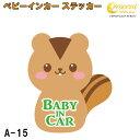Babyincar a15