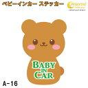 Babyincar a16