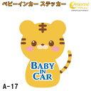 Babyincar a17