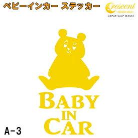 ベビーインカー ステッカー A3:全32色 【くま クマ 熊 ベイビー キッズ チャイルド ベイビーインカー チャイルドインカー キッズインカー baby kids child on board 赤ちゃん こども 子供 男の子 女の子 かわいい かっこいい 動物 シール】