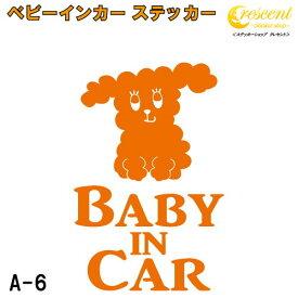 ベビーインカー ステッカー A6:全32色 【いぬ イヌ 犬 ベイビー キッズ チャイルド ベイビーインカー チャイルドインカー キッズインカー baby kids child on board 赤ちゃん こども 子供 男の子 女の子 かわいい かっこいい 動物 シール】