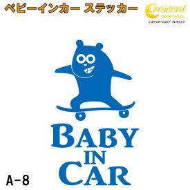 ベビーインカー ステッカー A8:全32色 【くま クマ 熊 ベイビー キッズ チャイルド ベイビーインカー チャイルドインカー キッズインカー baby kids child on board 赤ちゃん こども 子供 男の子 女の子 かわいい かっこいい 動物 シール】