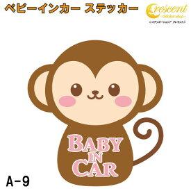 ベビーインカー ステッカー A-9【さる サル 猿 モンキー ベイビー キッズ チャイルド ベイビーインカー チャイルドインカー キッズインカー baby kids child on board 赤ちゃん こども 子供 男の子 女の子 かわいい かっこいい】
