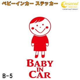 ベビーインカー ステッカー B5:全32色 【ベイビー キッズ チャイルド ベイビーインカー チャイルドインカー キッズインカー baby kids child on board 赤ちゃん こども 子供 男の子 女の子 かわいい かっこいい シール】