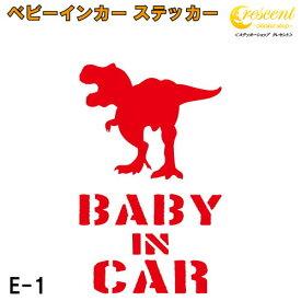 ベビーインカー ステッカー E1:全32色 【恐竜 ベイビー キッズ チャイルド ベイビーインカー チャイルドインカー キッズインカー baby kids child on board 赤ちゃん こども 子供 男の子 かっこいい シール】