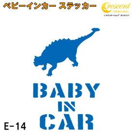 ベビーインカー ステッカー E14:全32色 【恐竜 ベイビー キッズ チャイルド ベイビーインカー チャイルドインカー キッズインカー baby kids child on board 赤ちゃん こども 子供 男の子 かっこいい シール】