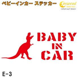 ベビーインカー ステッカー E3:全32色 【恐竜 ベイビー キッズ チャイルド ベイビーインカー チャイルドインカー キッズインカー baby kids child on board 赤ちゃん こども 子供 男の子 かっこいい シール】