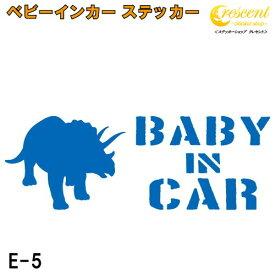 ベビーインカー ステッカー E5:全32色 【恐竜 ベイビー キッズ チャイルド ベイビーインカー チャイルドインカー キッズインカー baby kids child on board 赤ちゃん こども 子供 男の子 かっこいい シール】