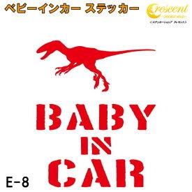 ベビーインカー ステッカー E8:全32色 【恐竜 ベイビー キッズ チャイルド ベイビーインカー チャイルドインカー キッズインカー baby kids child on board 赤ちゃん こども 子供 男の子 かっこいい シール】