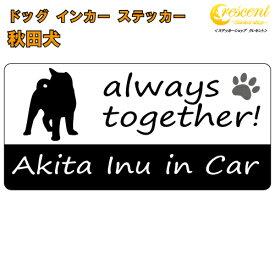 秋田犬 in Car ステッカー プリントタイプ 【dog in car ドッグ インカー 犬 シール デカール】【文字変更可】