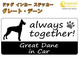 グレート・デーン great dane in Car ステッカー プリントタイプ 【dog in car ドッグ インカー 犬 シール デカール】 ラッキーシール