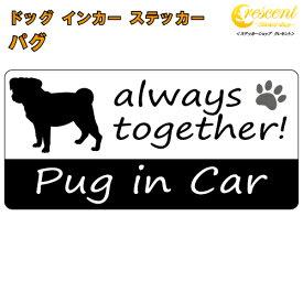 パグ pug in Car ステッカー プリントタイプ 【dog in car ドッグ インカー 犬 シール デカール】【文字変更可】 ラッキーシール