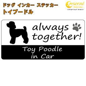 トイプードル toy poodle in Car ステッカー プリントタイプ 【dog in car ドッグ インカー 犬 シール デカール】【文字変更可】