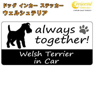 Dog in Car sticker Welsh terrier welsh terrier print type
