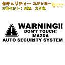 Security mazda01