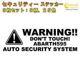 アバルト 595 : ABARTH 595 セキュリティー ステッカー 3枚セット 全32色 【ダミーセキュリティー 車 シール デカール フィルム 盗難防止 防犯 車上荒らし ワーニング warning カッティング】【名入れ】【文字 変更可】