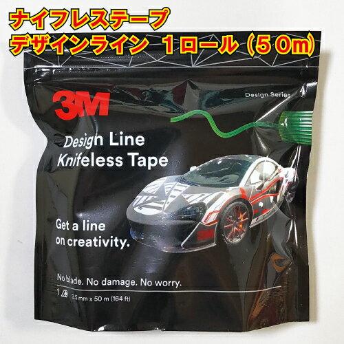 ナイフレステープ デザインライン カットテープ 3.5mm×50m巻 ラッピング用 knifelesstape