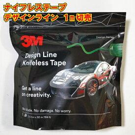 ナイフレステープ デザインライン カットテープ 1m切り売り ラッピング用 knifelesstape