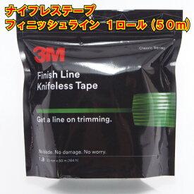 ナイフレステープ フィニッシュライン カットテープ 3.5mm×50m巻 ラッピング用 knifelesstape