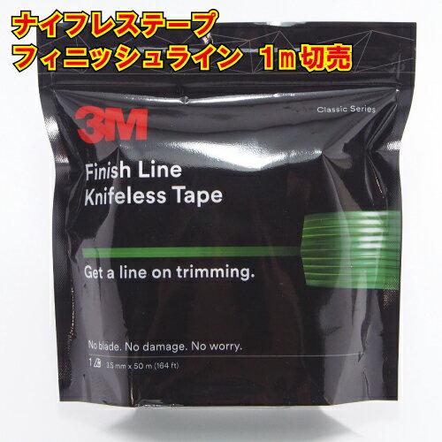 ナイフレステープ フィニッシュライン カットテープ 1m切り売り ラッピング用 knifelesstape