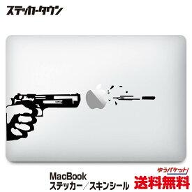 Macbook ステッカー スキンシール 拳銃と弾丸 gun and bullet