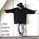 【 アフターセール 12月 】超ビッグ Tシャツ 長袖 ビッグT ビックT ロンT ロングTシャツ 黒 白 ブラック ホワイト ロング丈 オーバーサイズ ビッグサイズ モード系 モード モノトーン