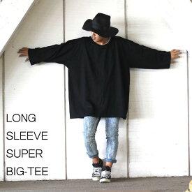 【 スーパーセール 12月 】超ビッグ Tシャツ 長袖 ビッグT ビックT ロンT ロングTシャツ 黒 白 ブラック ホワイト ロング丈 オーバーサイズ ビッグサイズ モード系 モード モノトーン