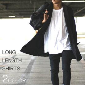 ロング丈 シャツ オーバーサイズ メンズ レディース フリーサイズ ブラック ベージュ 2色 ロングシャツ モード モード系