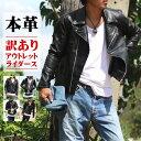 【アウトレット】 本革 レザージャケット メンズ ライダースジャケット メンズ シングルライダース ダブルライ…