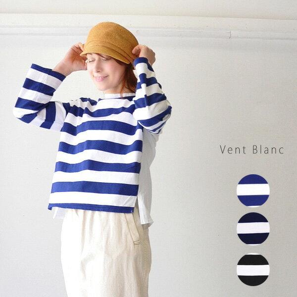 【50%OFF SALE/セール】30代〜40代ファッション 【リンネル掲載】【雑誌掲載】 ボーダー カットソー カットソー 長袖 レディース カジュアル ボーダー バスク 日本製 Vent Blanc VC181716 ヴァンブラン楽天カード分割