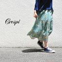 【20%OFF SALE/セール】30代〜40代 ファッション コーディネート 【送料無料】リバティ スカート スカート ロング レ…