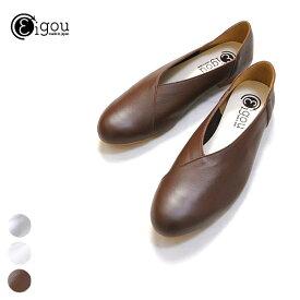 30代〜40代 ファッション コーディネート クロス フラットシューズ シューズ レディース パンプス 靴 ローヒール フラット ぺたんこ レザー 日本製 Eigou 85036M エイゴウ