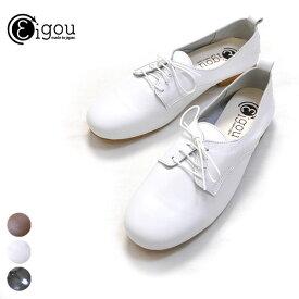 30代〜40代 ファッション コーディネート レースアップ シューズ シューズ レディース パンプス 靴 ローヒール フラット ぺたんこ レザー 紐 日本製 Eigou 85038M エイゴウ