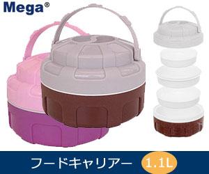 【Mega/メガ】 フードキャリアー 1.1L/お弁当箱/フードストッカー/ランチジャー/大容量