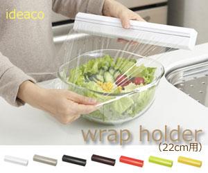 【ideaco/イデアコ】wrap holder(ラップホルダー) 22cm用/ラップカバー