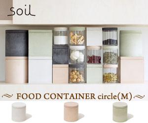 【soil】フードコンテナ(サークル・M)/ソイル/保存容器/キャニスター/珪藻土/調湿