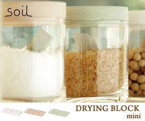 【soil】ドライングブロック ミニ(8pc)/ソイル/乾燥材/珪藻土/調湿