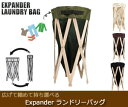 【Expander/エクスパンダー】 ランドリーバッグ/収納ボックス/収納ケース/洗濯カゴ/バスケット