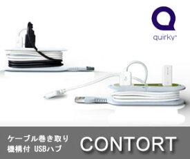 【Quirky/クァーキー】Contort(コントート)/ケーブル巻き取り機構付きUSBハブ/コード収納/4ポート/PC用品