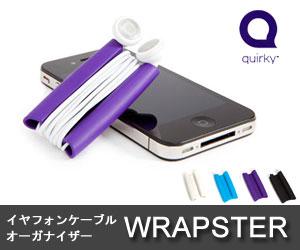 【Quirky/クァーキー】Wrapster(ラップスター)/イヤフォンケーブルオーガナイザー/iPhoneスタンド/イヤホン備品