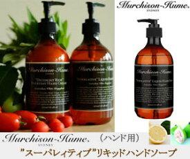 """【Murchison-Hume/マーチソンヒューム】""""SUPERNATANT""""LIQUID HAND SOAP (""""スーパーネイティント""""リキッドハンドソープ)480ml/オーガニック/植物性/ハンドソープ/ハンドケア"""