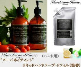 """【Murchison-Hume/マーチソンヒューム】(リフィル・詰替用)""""SUPERNATANT"""" LIQUID HAND SOAP (""""スーパネイティント""""リキッドハンドソープ)700ml/オーガニック/植物性/ハンドソープ/ハンドケア"""