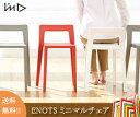 【只今送料無料(北海道・沖縄を除く)】ENOTS(エノッツ) ミニマルチェア/スタッキングチェアー/ダイニングチェア/日本製