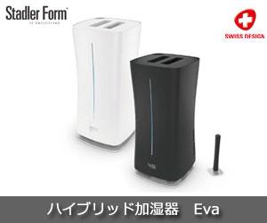 【StadlerForm/スタドラーフォーム 】ハイブリット加湿器 Eva/ハイブリッド式/加湿器