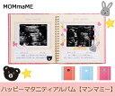 【MOMmaME/マンマミー】ハッピーマタニティアルバム/フォトアルバム/ベビーアルバム/出産祝い