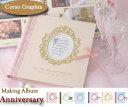 コルソ グラフィア メイキングアルバム・アニバーサリー/フォトアルバム/写真入れ/粘着タイプ/結婚祝い