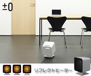 【只今送料無料!!】【±0 / プラスマイナスゼロ】Reflect Heater(リフレクトヒーター)/暖房器具/ヒーター/節電