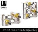 【UMBRA/アンブラ】NAPA WINE RACK (ナパワインラック) ニッケル/ワイングッズ/ワインホルダー