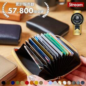 【業界最多の18色】カードケース 本革 革 メンズ レディース カーボンレザー 大容量 名入れ じゃばら ジャバラ 磁気 スキミング防止 YKKファスナー ポイントカード カードホルダー 小さい財布 カード入れ ギフト プレゼント 父の日 STREAM